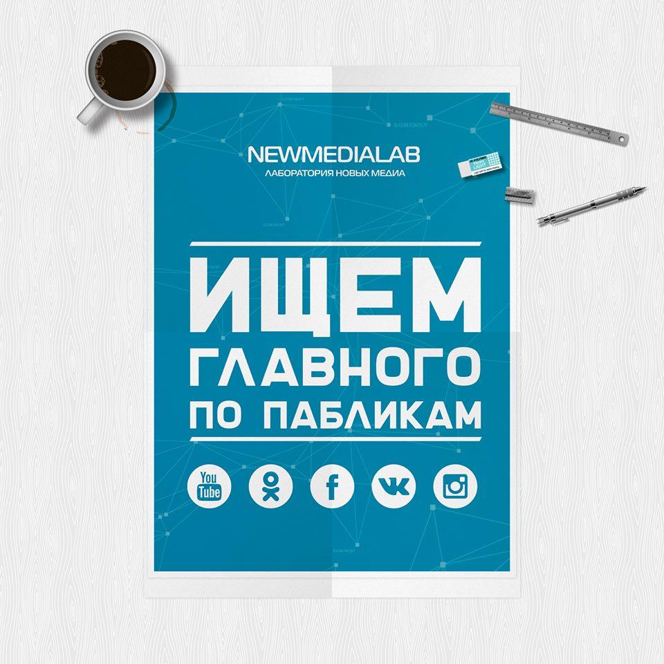 SMM Работа мечта у Сергея Меньшикова!