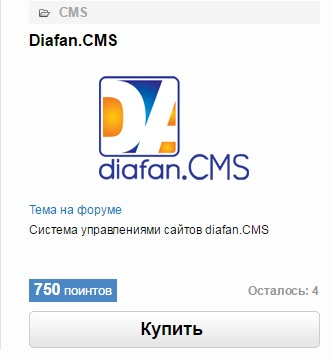 Заработать баллы и купить лицензию Диафан на портале webmasters.ru за 750 поинтов