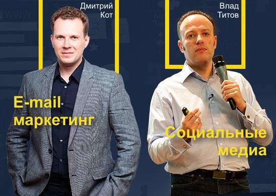 С 16 июня Онлайн-тренинг Дмитрия Кот и Титова Влада  социальные сети и e mail рассылка для маркетологов и предпринимателей!