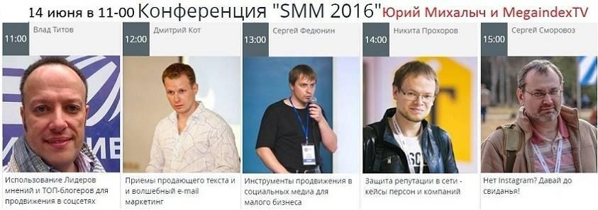 Онлайн-конференция по smm 2016 MegaSMM на Мегаиндекс ТВ  MegaIndexTV