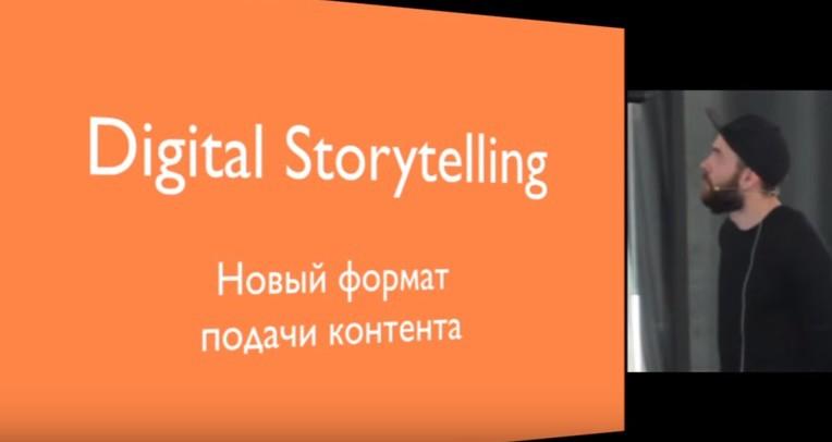 Видео КАК сделать правильный цифровой сторителлинг  Никита Обухов