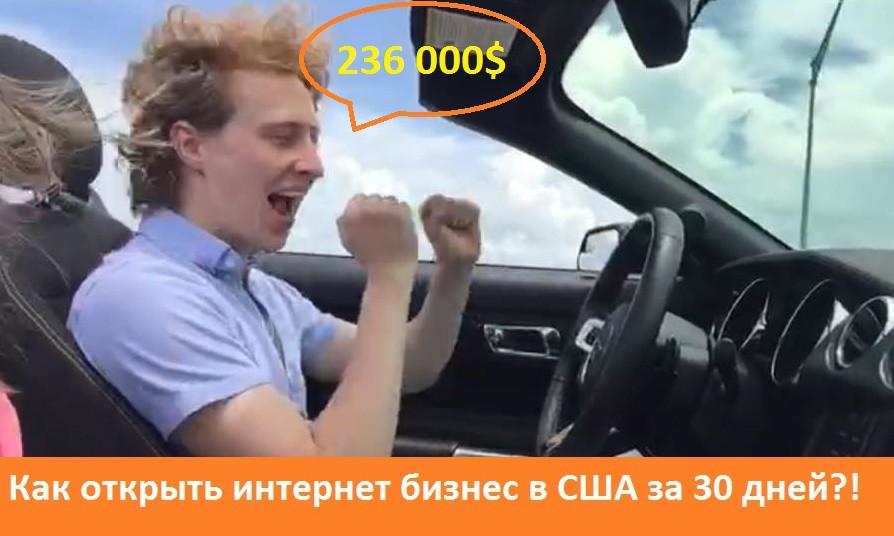 Певел Гительман Как открыть русское рекламное агентство в США за 30 дней и заработать 236 000$
