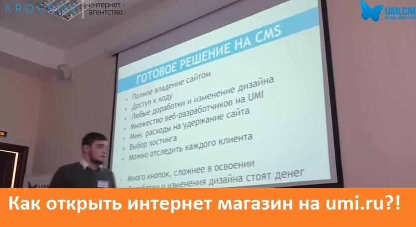 Видео Как открыть интернет-магазин за 2 дня готовое решение на UMI.RU?