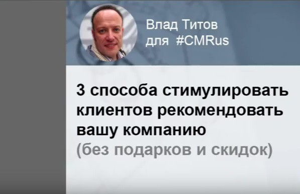 Видео Влад Титов 3 приема КАК собрать отзывы и рекомендации в социальных сетях?!