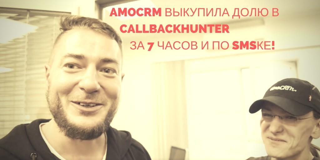 AmoCRM выкупила долю в Callbackhunter за 7 часов и по СМСке!