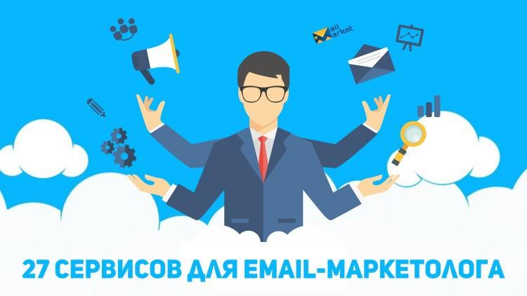 27 практичных секретных сервиса по email рассылке
