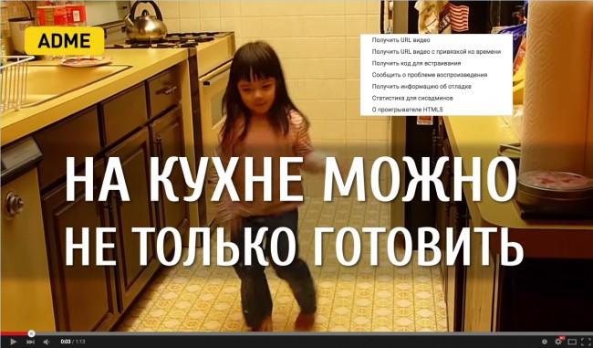 10. Поделиться с определенного времени Если нажать Сtrl + правая кнопка мышки, то можно поделиться видео с установленного времени