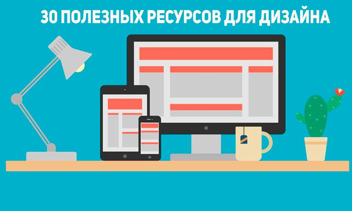 30 самых полезных ресурсов и сайтов для дизайна