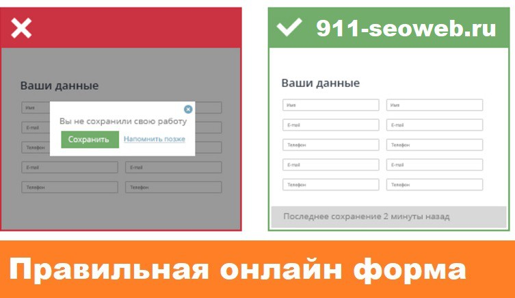 Правильная онлайн форма и как настроить оформления онлайн заявок с сайта форма заказа