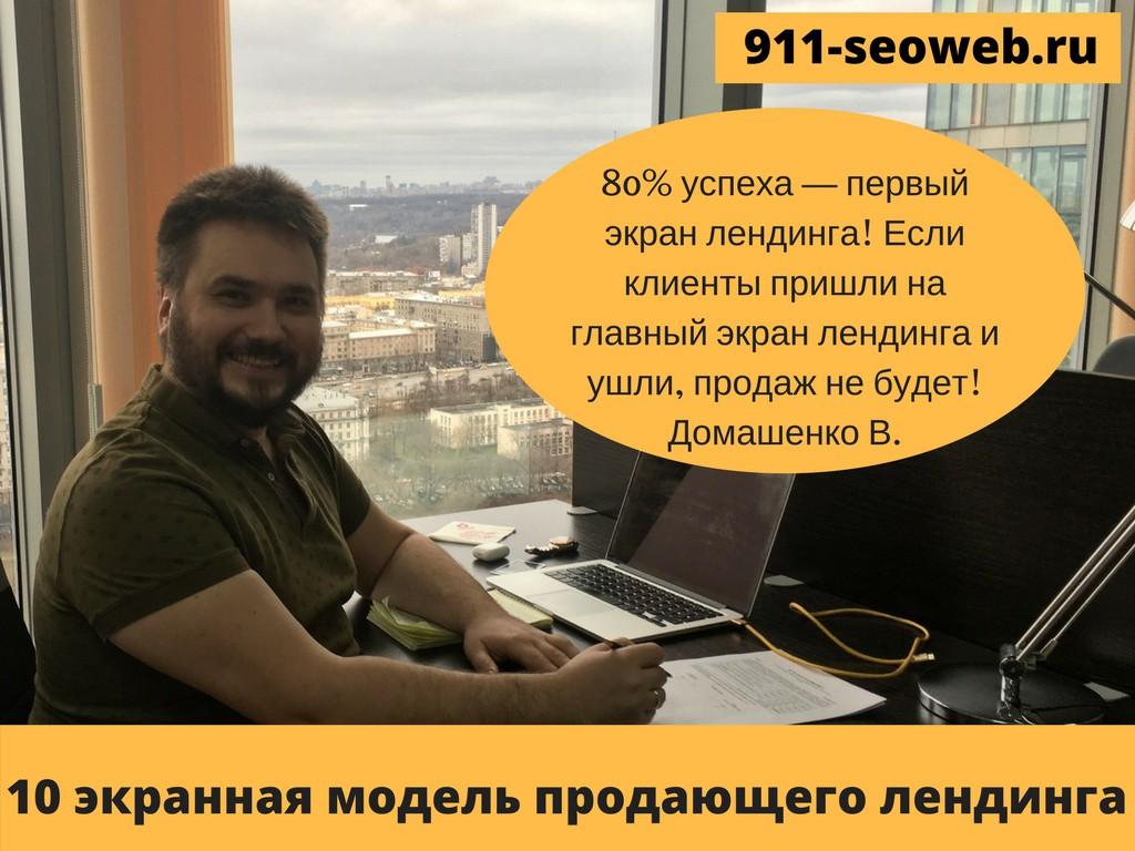 Владимир Домашенко 10 экранная модель оформления продажной страницы на лендинге