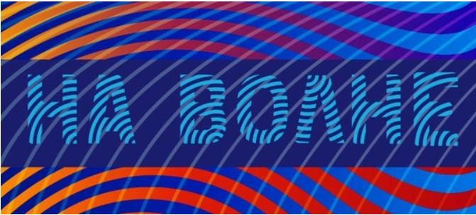 Прямая трансляция - Партнерская конференция 1C Bitrix 24 На Волне 2020