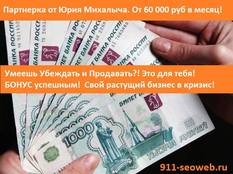 фото АнтиКризис или партнерская программа от Юрия Михалыча заработок от 60 000 руб в месяц!
