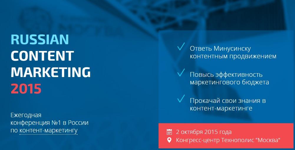 Конференция контент маркетинг 2015 Russian Content Marketing 2 октября в Москве