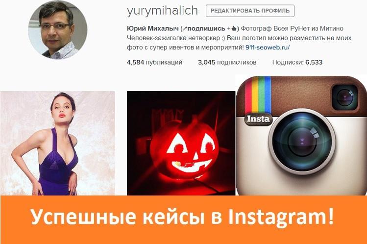 Продающие кейсы в инстаграм успешное продвижение Instagram Instaconf 2015