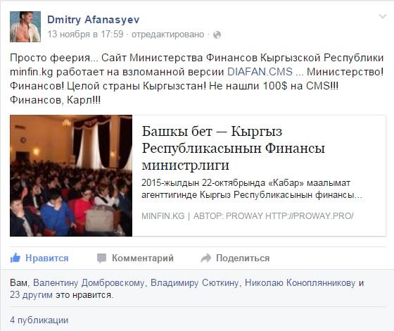 У Минфина Кыргызтана не нашлось 7000 руб на