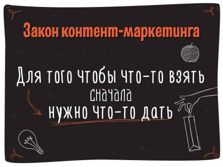 Закон контент маркетинга Денис Каплунов что такое контент маркетинг?!