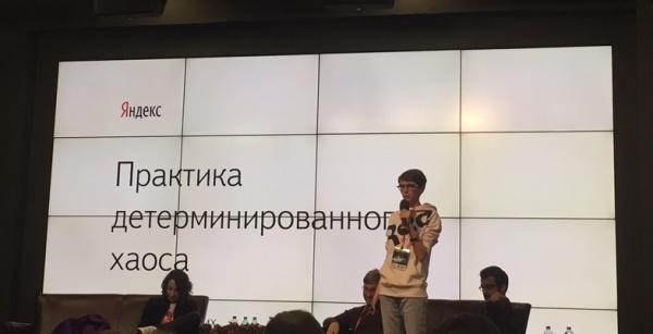 Выступление Яндекса на Ашмановке