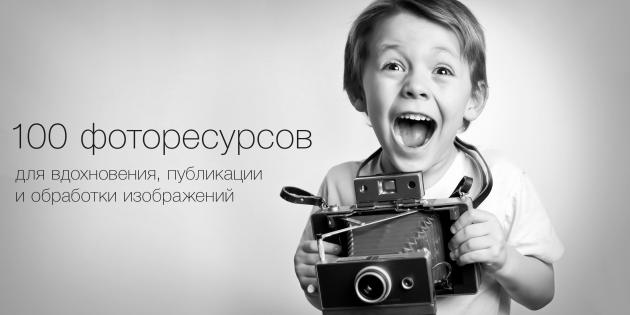 100 сайтов для фотографов улучшить процесс фотосъёмки на всех её этапах!