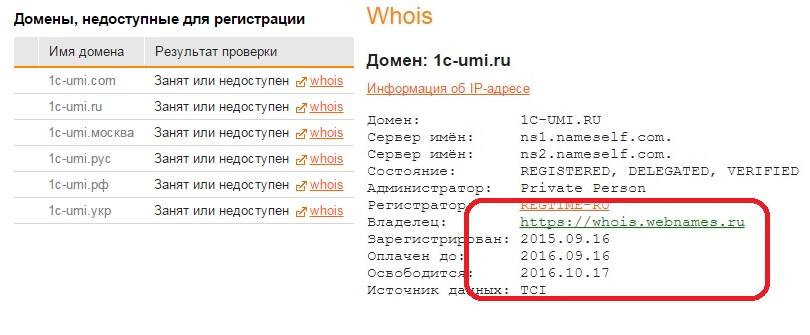 Интересно, что домены 1С-UMI.RU Сергей Котырев застолюил за собой еще 16 сентября!