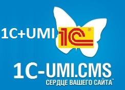 1C-UMI-CMS