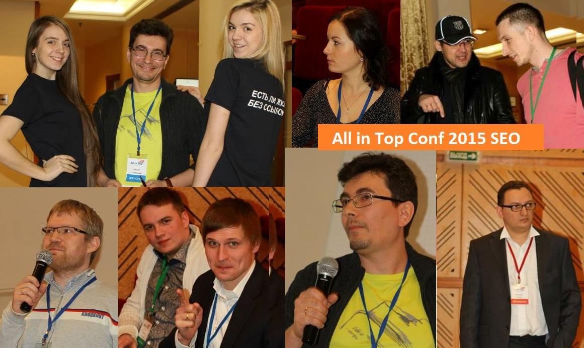 фото Конференция All in Top Conf 16-17 февраля 2016 От Васи Ткачева!