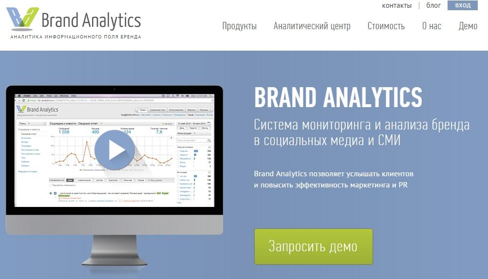 27 января Brand Analytics: мониторинг и анализ социальных медиа и онлайн СМИ