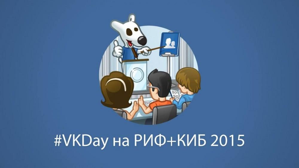 """фото Все презентации ВКонтакте с Риф+киб, включая """"секретный доклад"""" про промо-посты."""