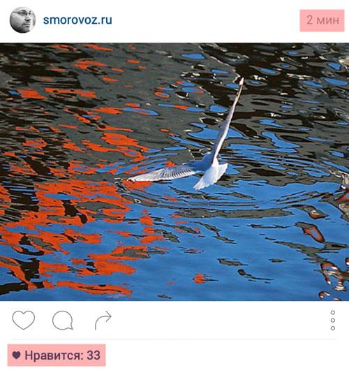 Публикация фото в инстаграм