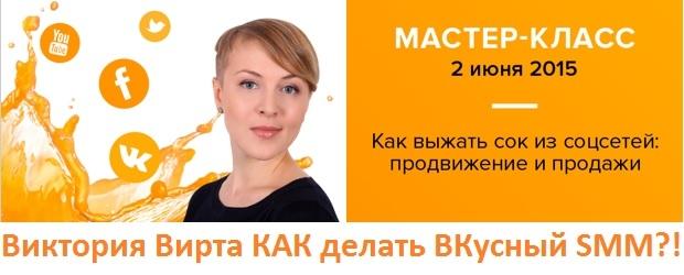 фото Виктория Вирта семинар 2 06 15 КАК делать ВКусный SMM  и выжать все соки из соц сетей?!